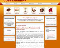Книжный магазин Современник